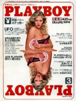Playboy Japan - Playboy (Japan) March 1978