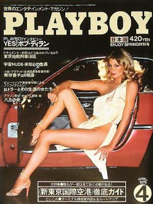 Playboy Japan - Playboy (Japan) April 1978