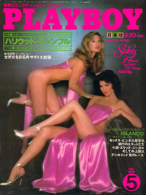 Playboy Japan - Playboy (Japan) May 1978