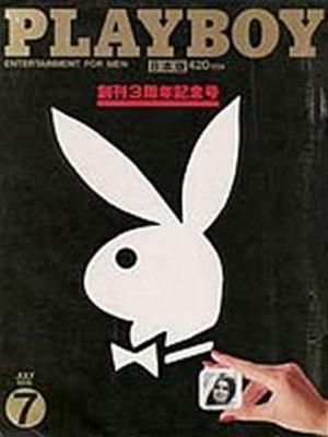 Playboy Japan - Playboy (Japan) July 1978