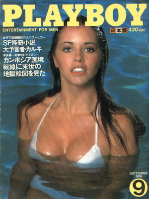 Playboy Japan - Playboy (Japan) Sep 1978
