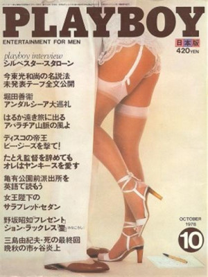 Playboy Japan - Playboy (Japan) October 1978