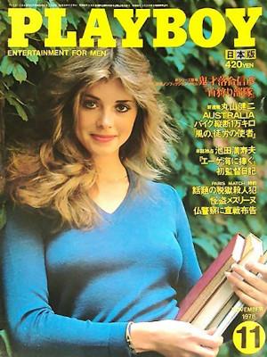 Playboy Japan - Playboy (Japan) Nov 1978