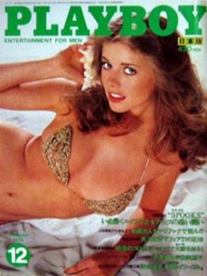Playboy Japan - Playboy (Japan) Dec 1978