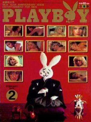 Playboy Japan - Playboy (Japan) Feb 1979
