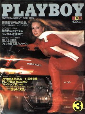 Playboy Japan - Playboy (Japan) March 1979