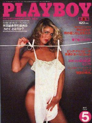 Playboy Japan - Playboy (Japan) May 1979