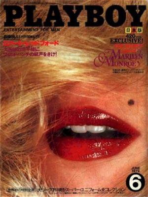 Playboy Japan - Playboy (Japan) June 1979