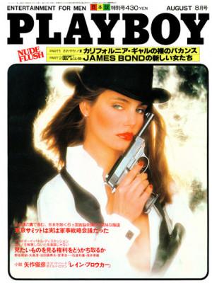 Playboy Japan - Playboy (Japan) August 1979