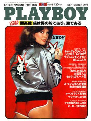 Playboy Japan - Playboy (Japan) Sep 1979