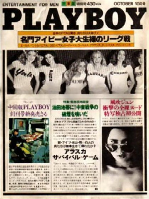 Playboy Japan - Playboy (Japan) October 1979