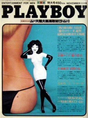 Playboy Japan - Playboy (Japan) Nov 1979