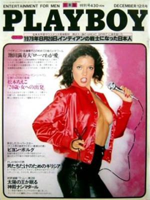 Playboy Japan - Playboy (Japan) Dec 1979