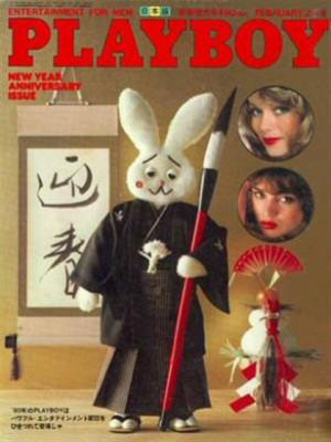 Playboy Japan - Playboy (Japan) Feb 1980