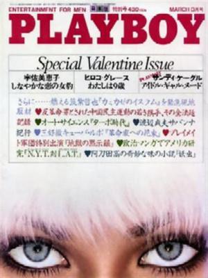 Playboy Japan - Playboy (Japan) March 1980