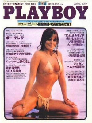 Playboy Japan - Playboy (Japan) April 1980