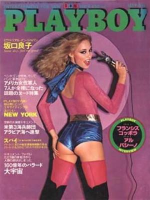 Playboy Japan - Playboy (Japan) May 1980