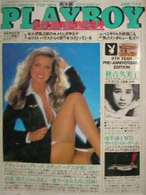 Playboy Japan - Playboy (Japan) June 1980