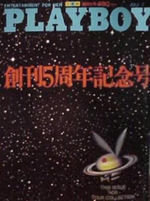 Playboy Japan - Playboy (Japan) July 1980