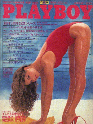 Playboy Japan - Playboy (Japan) August 1980