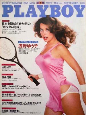 Playboy Japan - Playboy (Japan) Sep 1980