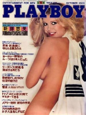 Playboy Japan - Playboy (Japan) October 1980