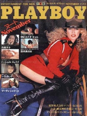 Playboy Japan - Playboy (Japan) Nov 1980