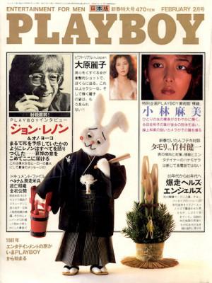 Playboy Japan - Playboy (Japan) Feb 1981