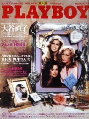 Playboy Japan - Playboy (Japan) March 1981
