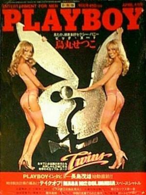 Playboy Japan - Playboy (Japan) April 1981