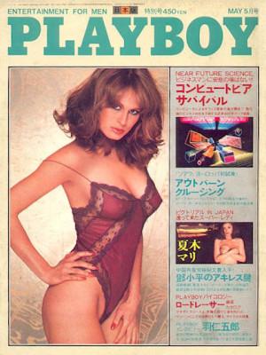 Playboy Japan - Playboy (Japan) May 1981