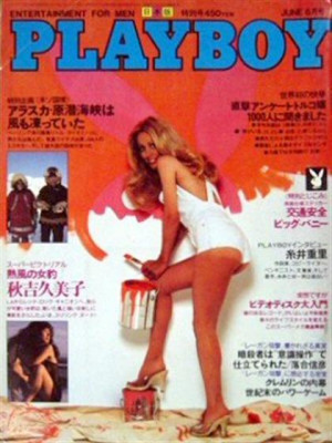 Playboy Japan - Playboy (Japan) June 1981