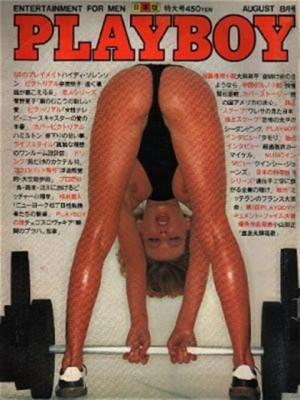 Playboy Japan - Playboy (Japan) August 1981