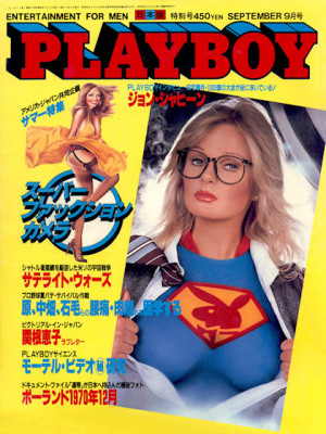 Playboy Japan - Playboy (Japan) Sep 1981