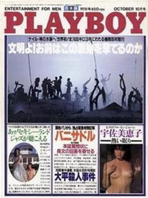 Playboy Japan - Playboy (Japan) October 1981