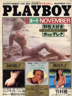 Playboy Japan - Playboy (Japan) Nov 1981