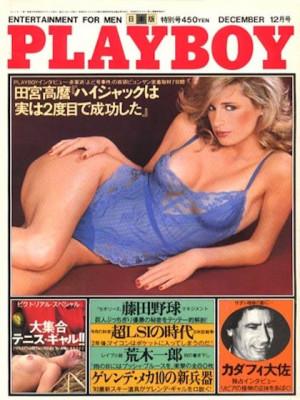 Playboy Japan - Playboy (Japan) Dec 1981