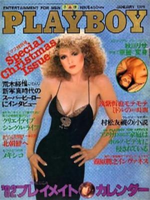 Playboy Japan - Playboy (Japan) January 1982