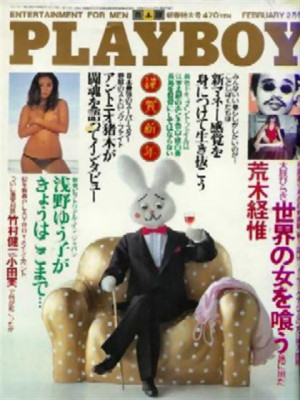 Playboy Japan - Playboy (Japan) Feb 1982