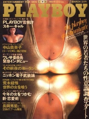 Playboy Japan - Playboy (Japan) March 1982