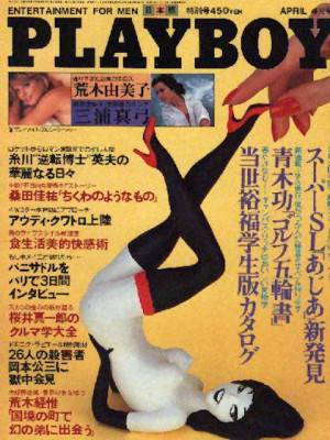 Playboy Japan - Playboy (Japan) April 1982