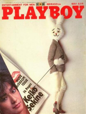 Playboy Japan - Playboy (Japan) May 1982