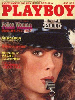 Playboy Japan - Playboy (Japan) June 1982