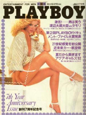 Playboy Japan - Playboy (Japan) July 1982