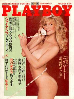 Playboy Japan - Playboy (Japan) August 1982
