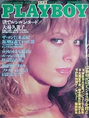 Playboy Japan - Playboy (Japan) Sep 1982