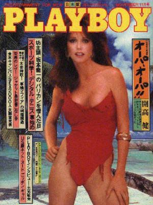 Playboy Japan - Playboy (Japan) Nov 1982
