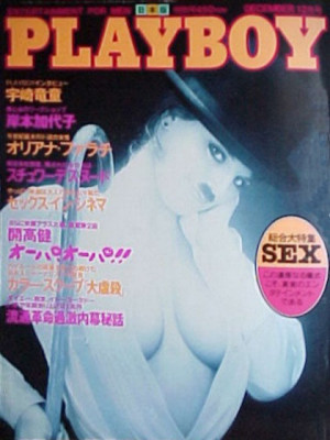 Playboy Japan - Playboy (Japan) Dec 1982