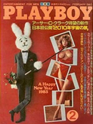 Playboy Japan - Playboy (Japan) Feb 1983