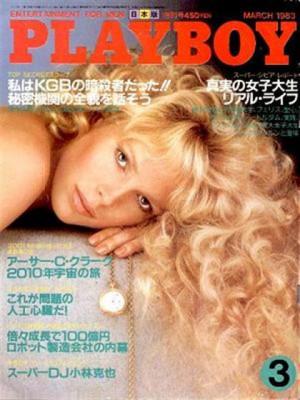 Playboy Japan - Playboy (Japan) March 1983
